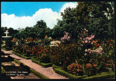 Δέκα  καλλιτεχνικές  κάρτ ποστάλ της Κατερίνης και της Παραλίας (από το αρχείο του Σάκη Κουρουζίδη)