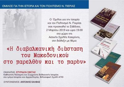 Επιτέλους μια νηφάλια, διαχρονική αποτίμηση του Μακεδονικού Ζητήματος
