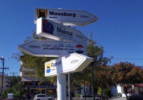 Έμφαση στις σχέσεις με τις αδελφοποιημένες πόλεις δίνει ο Δήμος Κατερίνης