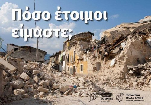 Εμείς, πόσο έτοιμοι είμαστε να αντιμετωπίσουμε μια φυσική καταστροφή;