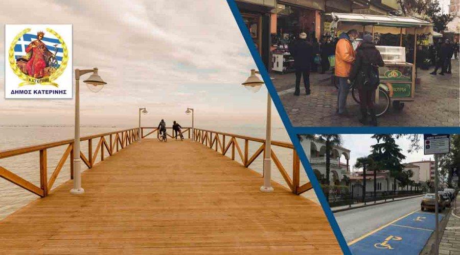 Συμμετοχική διαβούλευση για το Σχέδιο Βιώσιμης Αστικής Κινητικότητας του Δήμου Κατερίνης