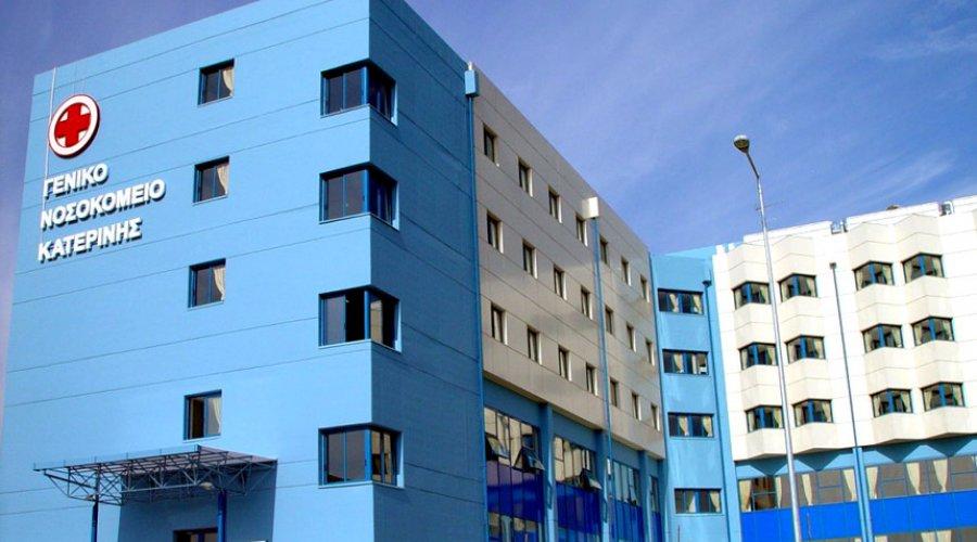 Το ΕΣΥ και το Γενικό Νοσοκομείο Κατερίνης χωρίς στήριξη